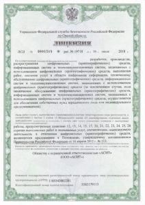 "Лицензия ФСБ ООО ""АСИТ"" от 16.07.2018"