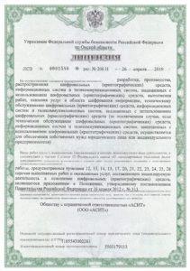 "Лицензия ФСБ ООО ""АСИТ"" от 26.04.2019"