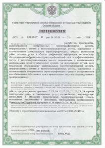 "Лицензия ФСБ ООО ""АСИТ"" от 28.05.2018"